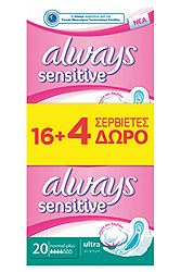 Always Sensitive Ultra Normal Plus (16+4 Δώρο) 4015400670926